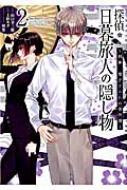 探偵・日暮旅人の隠し物-刑事・増子すみれの事件簿-2 電撃コミックスNEXT