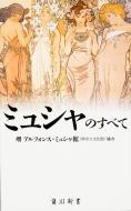 ミュシャのすべて 角川新書