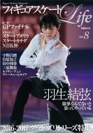 フィギュアスケートLife Vol.8 扶桑社ムック