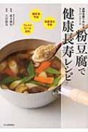 粉豆腐で健康長寿レシピ 高野豆腐で作れるスーパーフード 糖尿病&動脈硬化予防に最適!