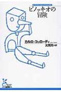 ピノッキオの冒険 光文社古典新訳文庫