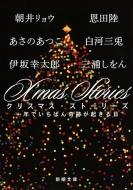 X'mas Stories 一年でいちばん奇跡が起きる日 新潮文庫