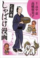 しゃばけ漫画 仁吉の巻 新潮文庫
