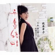 平泉絶唱/夢の振り子/女達のバラード
