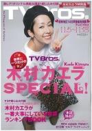 Tv Bros.木村カエラ 特別版 Tv Bros.(テレビブロス)関東版 2016年 11月 5日号増刊