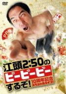 江頭2:50のピーピーピーするぞ! 10周年記念スペシャルライブ!