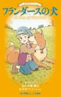 フランダースの犬 世界名作シリーズ 小学館ジュニア文庫