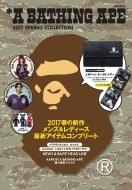 ブランド付録つきアイテム/A Bathing Ape 2017 Spring Collection E-mook