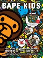 ブランド付録つきアイテム/Bape Kids By A Bathing Ape 2017 Spring / Summer Collection E-mook