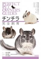 チンチラ完全飼育 飼育管理の基本からコミュニケーションの工夫まで Perfect Pet Owner's Guides