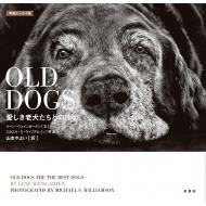 写真エッセイ集 OLD DOGS 愛しき老犬たちとの日々