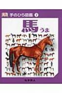 馬 手のひら図鑑