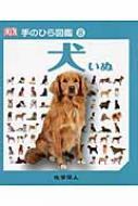 犬 手のひら図鑑