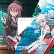 劇場版トリニティセブン キャラクターソング「THANKSGIVING ≡ LYRICS」