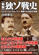 新版 独ソ戦史 ヒトラーVS.スターリン、死闘1416日の全貌 朝日文庫