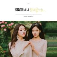 1st Single: Hee Jin & Hyun Jin