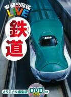 鉄道 学研の図鑑LIVE
