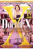 Doctor-X -外科医・大門未知子-4 前編 宝島社文庫
