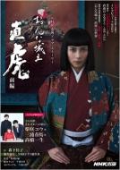 NHK大河ドラマ・ストーリー おんな城主 直虎 前編