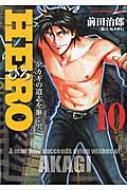HERO 10 近代麻雀コミックス