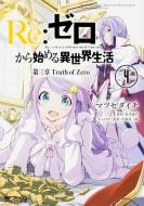 Re:ゼロから始める異世界生活 第三章 Truth of Zero 4 MFコミックス アライブシリーズ
