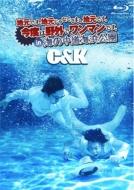 地元です。地元じゃなくても、地元です。今度は野外でワンマンです。in 海の中道海浜公園 【初回限定盤】 (2DVD+Blu-ray)