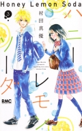 ハニーレモンソーダ 3 りぼんマスコットコミックス