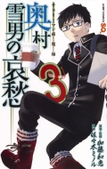 サラリーマン祓魔師 奥村雪男の哀愁 3 ジャンプコミックス