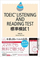 TOEIC LISTENING AND READING TEST 標準模試1