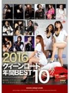 2016 クィーンロード 年間BEST10