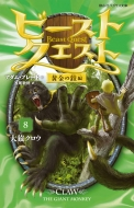 ビースト・クエスト 8 黄金の鎧編 大猿クロウ 静山社ペガサス文庫