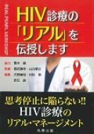 HIV診療の「リアル」を伝授します