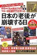 めちゃくちゃ売れてるマネー誌ザイが作った ノンフィクションマンガ!日本の「老後」が崩壊する日