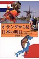 """オランダから見える日本の明日 """"しあわせ先進国""""の実像と日本飛躍のヒント"""
