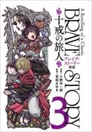 ブレイブ・ストーリー新説十戒の旅人 3 バンチコミックス