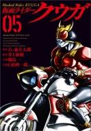 仮面ライダークウガ 5 ヒーローズコミックス