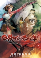甲鉄城のカバネリ 1 ブレイドコミックス