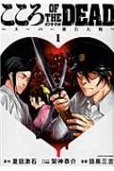 こころ オブ・ザ・デッド-スーパー漱石大戦-1 アース・スターコミックス