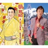 総おどり 美しき日本〜「南部木挽唄」入り〜/夢日和 -はじまりの未来-