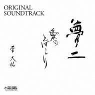 夢二〜愛のとばしり オリジナル・サウンドトラック