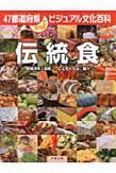 伝統食 47都道府県ビジュアル文化百科