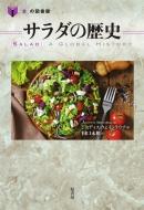 サラダの歴史 「食」の図書館