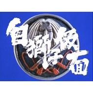 甦るヒーローライブラリー 第23集 白獅子仮面 Blu-ray