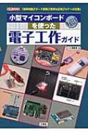 小型マイコンボードを使った電子工作ガイド I・O BOOKS