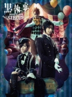 ミュージカル「黒執事」〜NOAH'S ARK CIRCUS〜【初回仕様限定版】