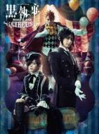 Musical Kuroshitsuji Noah`s Ark Circus