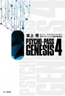 PSYCHO‐PASS GENESIS 4 ハヤカワ文庫JA