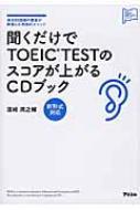 聞くだけでTOEIC TESTのスコアが上がるCDブック アスコム英語マスターシリーズ