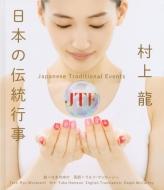 日本の伝統行事(図書館・公共用)Japanese Traditional Events For Public