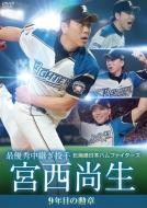 北海道日本ハムファイターズ 宮西尚生 9年目の勲章 (最優秀中継ぎ投手)